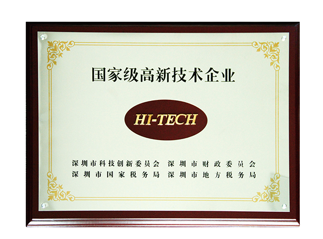National High-tech Enterprises Award